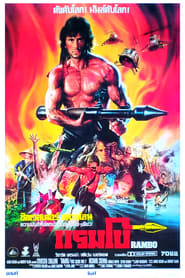 Rambo 2 First Blood Part 2 (1985) แรมโบ้ 2