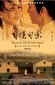 自娱自乐.Master of Everything.2004