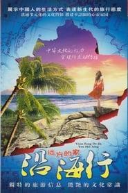 沿海行 2011