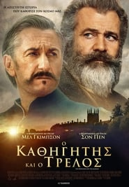 The Professor and the Madman – Ο Καθηγητής Και Ο Τρελός (2019)