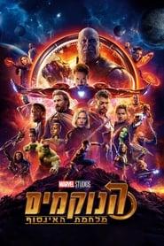 הנוקמים 3: מלחמת האינסוף לצפייה ישירה / Avengers: Infinity War thumbnail