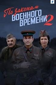 По законам военного времени 2 2018