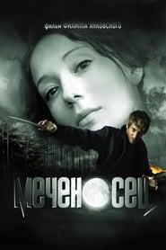 Swordsman (2006)