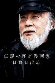 The Legendary Horror Manga Author – Hino Hideshi