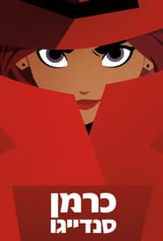 Carmen Sandiego: Saison 2