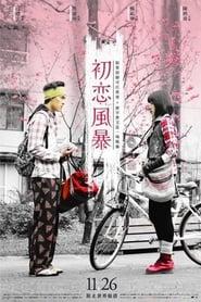 The Tempests of First Love (2010) Zalukaj Online Cały Film Lektor PL