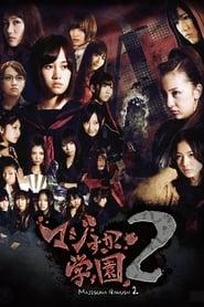 Majisuka Gakuen 2 (2011)