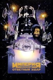 Звёздные войны: Эпизод 5 — Империя наносит ответный удар