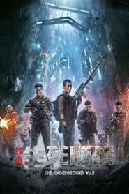 铁血:生死隧战 (2021)