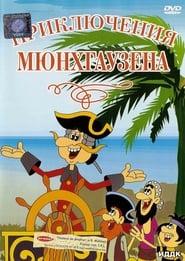 Приключения Мюнхаузена 1973