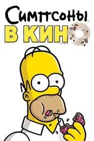 Смотреть Симпсоны в кино