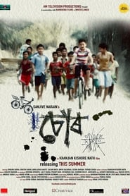 Chor: The Bicycle