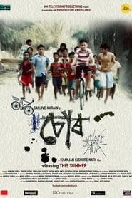 Chor: The Bicycle (2017) Hindi