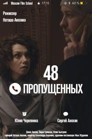 48 пропущенных