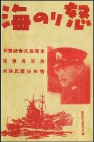 怒りの海 (1944)