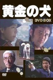 黄金の犬 1980