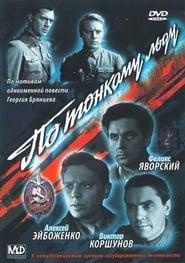 Affiche de Film Po Tonkomu Ldu