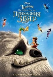 Камбанка и легендата за приказния звяр (2014)