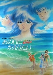 Poster Kimagure Orange Road: I Want to Return to That Day 1988