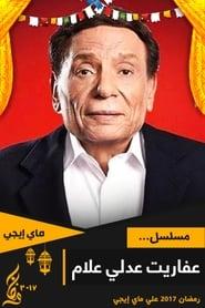 Poster عفاريت عدلى علام Afaret Adly Allam 2017