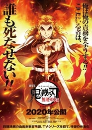"Imagem Demon Slayer: Kimetsu no Yaiba Movie ""Infinity Train"