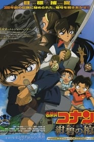 Poster Detective Conan: Jolly Roger in the Deep Azure