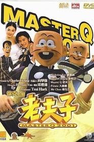老夫子2001 2001