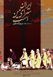ایران سرای من است movie