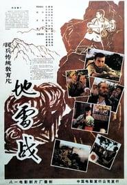 Landmine Warfare (1963)