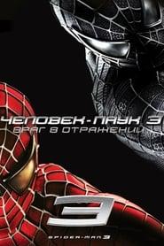 Смотреть Человек-паук 3: Враг в отражении