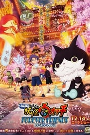 Yo-kai Watch Movie 5: Forever Friends