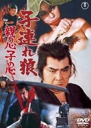 Kozure Ôkami: Oya no Kokoro Ko no Kokoro