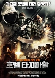 The Mumbai Siege: 4 Days of Terror (2018) Full Movie Watch Online Free