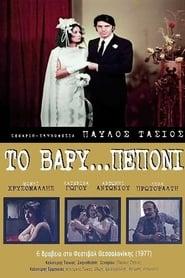 Το Βαρύ… Πεπόνι (1977)