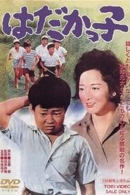 はだかっ子 1961