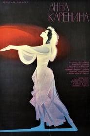 Анна Каренина 1976