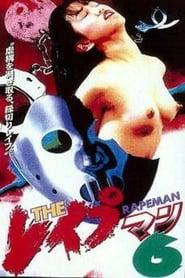 THE レイプマン6 1995