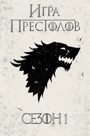 Game of Thrones - Season 1 Episode 1 : Winter Is Coming