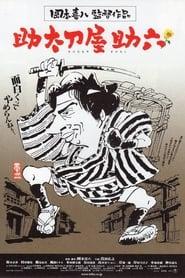 film simili a 助太刀屋助六