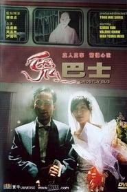 Gui ba shi 1995