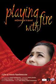 Παίζοντας με τη φωτιά 2014