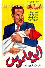 أبو حلموس 1947