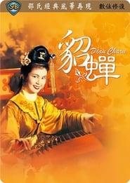Diau Charn (1958)