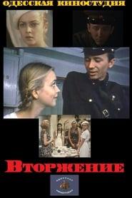 Vtorzheniye 1980