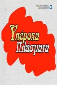 Yperoha Plasmata 2007