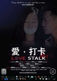 Gucke Love Stalk