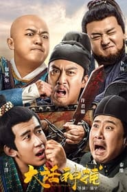 大话神捕 (2021) YIFY
