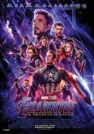 Avengers: Endgame – Εκδικητές: Η Τελευταία Πράξη (2019) online ελληνικοί υπότιτλοι
