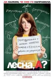 Лесна, А? (2010)