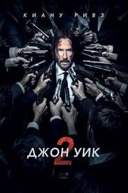 Джон Уик 2 - смотреть фильмы онлайн HD